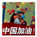 尤文斌尼-赵合斌
